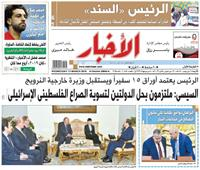 أخبار «الأربعاء»| الرئيس «السند»