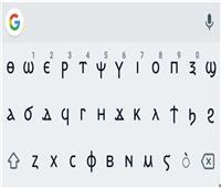 فيديو| أول تعليق من الكنيسة على إضافة اللغة القبطية لمحرك البحث «جوجل»