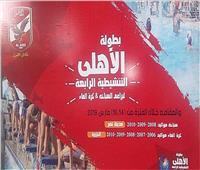 غدًا.. انطلاق بطولة الأهلي التنشيطية الرابعة للسباحة وكرة الماء