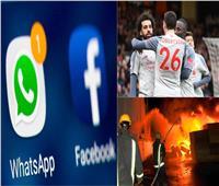 أبرز «7» أحداث فاتتك.. تعطل فيسبوك واتس آب