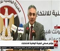 بث مباشر| مؤتمر صحفي للهيئة الوطنية للانتخابات