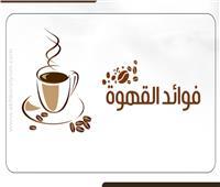 انفوجراف| تعرف على فوائد «القهوة».. أبرزها الوقاية من «السرطان»