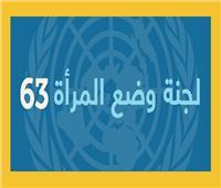 هدى بدران تشارك بلجنة وضع المرأة بالأمم المتحدة