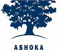 أشوكا تطلق مبادرة النساء للريادة الاجتماعية