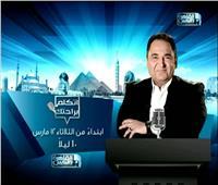 «اتكلم براحتك».. برنامج جديد للشباب مع محمد علي خير