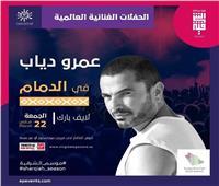 للمرة الثانية .. عمرو دياب في السعودية 22 مارس