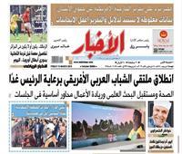 «الأخبار» الجمعة| انطلاق ملتقى الشباب العربي الأفريقي برعاية الرئيس