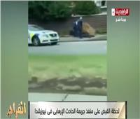 شاهد| لحظة ضبط منفذ مجزرة المسجدين في نيوزيلندا