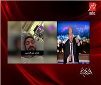 شاهد| أردني أحد ضحايا الهجوم الإرهابي بنيوزيلندا يرسل لعائلته رسالة طمأنة