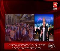 شاهد| تعليق عمرو أديب على جولات الفريق كامل الوزير المفاجئة