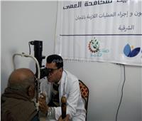 «عنيك في عنينا» تكافح مسببات العمى بالكشف مجانا على 610 مواطن