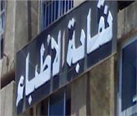 بحضور وزيرة الصحة| نقابة الأطباء تحتفل بيوم الطبيب المصري