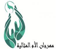 الثلاثاء.. جامعة كفر الشيخ تستضيف المهرجان الدولي السادس للأم المثالية