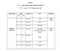 ننشر جدول امتحان المواد التكميلية والتأهيلية لطلاب جامعة مصر