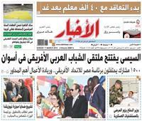 أخبار «الأحد»| السيسي يفتتح ملتقى الشباب العربي الأفريقي في أسوان