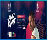 نفاد تذاكر حفل عمرو دياب في السعودية