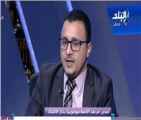 مدير مرصد الإسلاموفوبيا: احتواء الغرب للإرهابيين أنتج تطرفًا مضادا