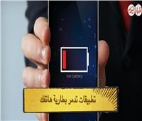 فيديوجراف| تطبيقات تُدمر بطارية الهاتف