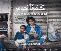 الثلاثاء.. عرض فيلم «كفر ناحوم» للمخرجة نادين لبكي في «زاوية»
