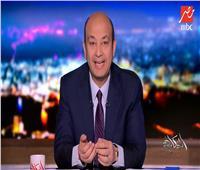 فيديو  عمرو أديب عن ختام ملتقي الشباب العربي الافريقي: مصر بتجرب قوتها