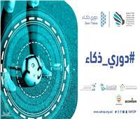 «دوري ذكاء».. أول دوري رياضي في السعوديةيستخدم الذكاء الاصطناعي