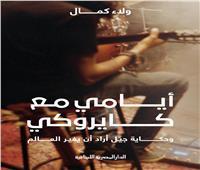 عرض كتاب| «أيامي مع كايروكي» عن الدار المصرية اللبنانية