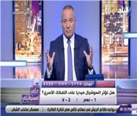 بالفيديو|أحمد موسى: «مواقع التواصل الاجتماعي خطفت أولادنا»