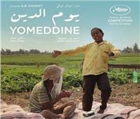 إقبال جماهيري كبير على فيلم «يوم الدين» بمهرجان الأقصر