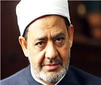 الإمام الأكبر: الرجل هو الأقدر على قيادة الأسرة بمشاركة المرأة