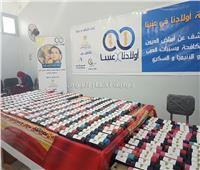 «حياة كريمة» صناع الخير تكافح العمى وتوزع 1000 نظارة طبية مجانًا