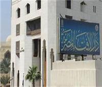 مرصد الإفتاء يطالب بتفعيل الآليات الدولية لمكافحة تمويل الإرهاب