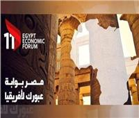 السبت.. انطلاقفعاليات الدورة الحادية عشر من منتدى مصر الاقتصادي