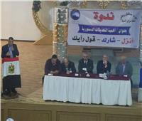 إطلاق مبادرة «أنا المصري» بقرية ريدة في المنيا
