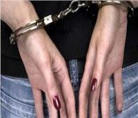 القبض على خادمة سرقت مصوغات مسنة بالتجمع الخامس