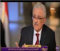 فيديو| طارق شوقي: تغيير شكل الاسئلة السبب في صدمة الطلاب
