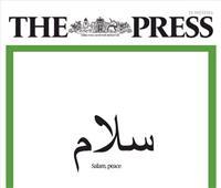 «سلام».. افتتاحية صحيفة نيوزلندية تضامنًا مع ضحايا هجوم كرايس تشيرش