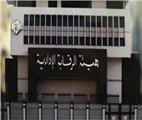 هيئة الرقابة الإدارية توفر أكثر من 6 مليارات جنيه للدولة