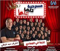 أشرف عبد الباقي يعرض مسرحية «كلها غلط» في المنيا