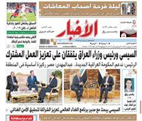 تقرأ في «الأخبار» الأحد.. السيسي ورئيس وزراء العراق يتفقان على تعزيز العمل المشترك