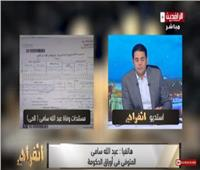 بالفيديو| عبد الله على قيد الحياة وميت في سجلات الحكومة