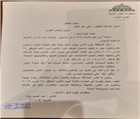 برلماني يطالب باستدعاء وزير التعليم بسبب منظومة الامتحانات الإلكترونية
