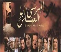 عرض فيلم «المرسي أبو العباس» الثلاثاء