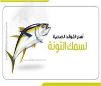 إنفوجراف| أهم الفوائد الصحية لأسماك التونة