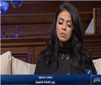 فيديو| أول مواجهة على الهواء بين الفنانة شاهيناز ضياء وزوجها