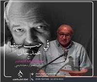 «شيمي» يفتتح «في حب محمد خان» ويناقش رسائله بالهالة الثقافي