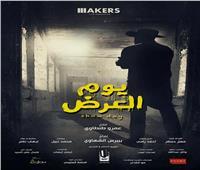 فيديو.. برومو «يوم العرض» يثير الجدل حول تجسيد مصر لشخصية الجوكر