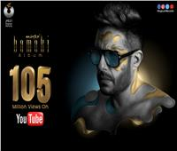 ألبوم حماقى «كل يوم من ده» يحقق 105 ملايين مشاهدة على «يوتيوب»