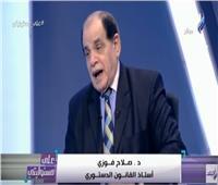 فيديو| صلاح فوزي: «التعديلات الدستورية قانونية.. و 485 نائبًا أيدوها»
