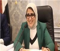 وزيرة الصحة: فحص 45.5 مليون مواطن وإضافة خدمة جديدة لـ «100مليون صحة»