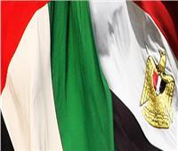 ما لا تعرفه عن حجم العلاقات الاقتصادية بين مصر والإمارات